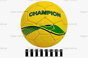 Футбольный мяч Brasil, 127