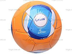 Футбольный мяч, детский, MK070