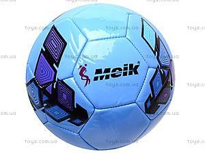 Футбольный мяч, для детей, MK071