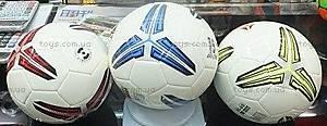 Футбольный мяч для детей с логотипом, BT-FB-0133