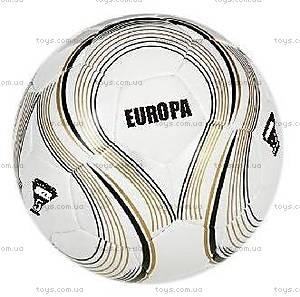 Футбольный мяч «Европа», 1911080