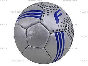 Футбольный мяч F50, 1911067, купить
