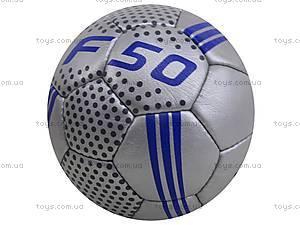 Футбольный мяч F50, 1911067