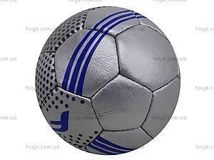 Футбольный мяч F50, 1911067, фото