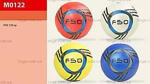 Футбольный мяч «F50», M0122