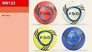 Футбольный мяч «F50», M0122, фото