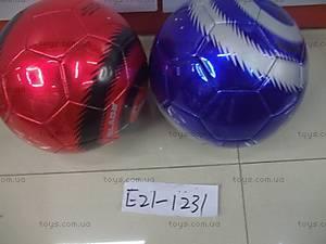 Футбольный мяч «Глянцевый», E21-1231
