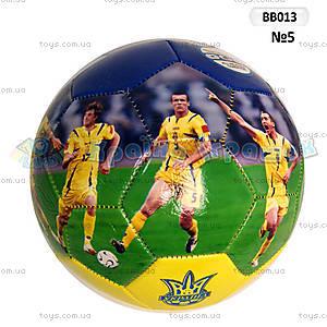Футбольный мяч «Игрок», BB013