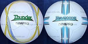 Футбольный мяч Newpro, W02-4533