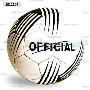Футбольный мяч Official Ball, 1911104