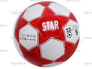 Футбольный мяч Star, STAR