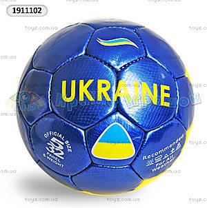 Футбольный мяч «Украина», синий, 1911102