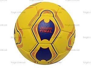 Футбольный мяч Ukraine Final, UKR_FINAL