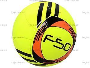 Футбольный мячик, W02-4838, фото