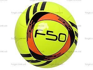 Футбольный мячик, W02-4838, отзывы