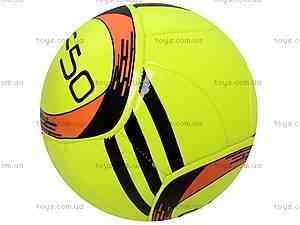Футбольный мячик, W02-4838