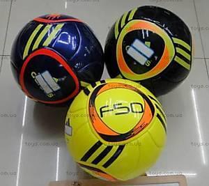 Футбольный мячик, W02-4838, купить