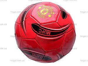 Футбольный мячик для детей, EV3162, купить