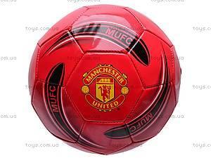 Футбольный мячик для детей, EV3162