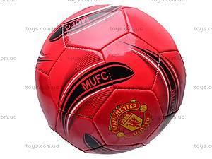 Футбольный мячик для детей, EV3162, отзывы