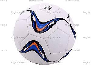 Футбольный мячик, игровой, BT-FB-0058, отзывы