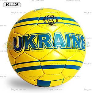 Футбольный мячик «Украина», 1911103