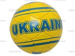 Футбольный мячик Ukraine, UKRAINE-14