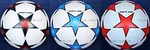 Футбольный мячик «Звезда», W02-4647