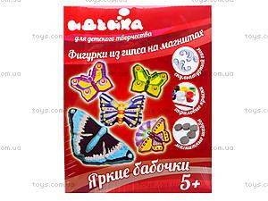 Набор для творчества из гипса «Красочные бабочки», 94107, купить