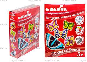 Набор для творчества из гипса «Красочные бабочки», 94107