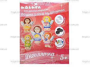 Фигурки из гипса на магнитах «Ангелочки», 94125, цена