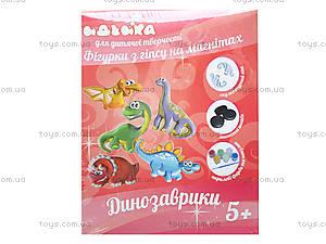 Фигурки из гипса на магнитах «Динозаврики», 94123, отзывы