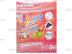 Фигурки из гипса на магнитах «Транспорт», 94126, цена