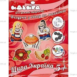 Фигурки из гипса на магнитах «Украина», 94127