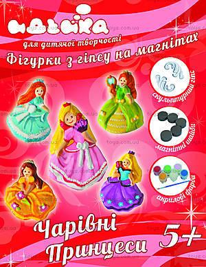 Фигурки из гипса на магнитах «Волшебные принцессы», 94124