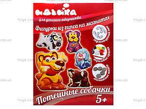 Набор для творчества «Забавные собачки», 94118, купить