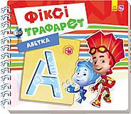 Фикси-трафареты «Абетка», А634005У