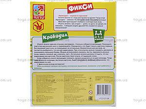 Фикси-игры для детей «Крокодил», VT2107-04, цена