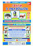 Демонстрационные карточки «Животные и птицы Украины», 1020-213107044У