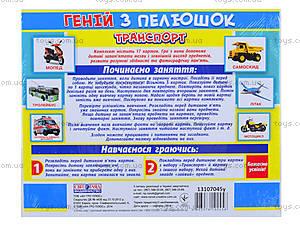 Обучающая игра «Транспорт», 13107045У, купить
