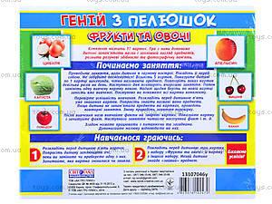 Обучающая игра «Фрукты и овощи», 1017-2, купить