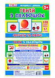 Обучающая игра «Фрукты и овощи», 1017-2, отзывы