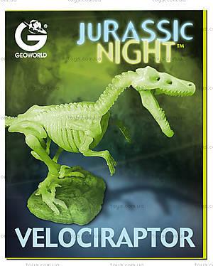 Набор Geoworld «Ночь Юрского периода. Скелет Велоцираптора», CL142K, игрушки
