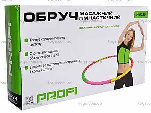 Гимнастический массажный обруч, M0250, цена