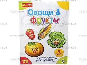 Гипс на магнитах «Фрукты и овощи», 4004, купить