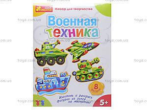 Гипс на магнитах «Военная техника», 4016