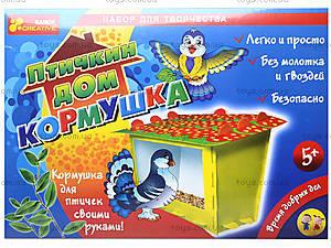 Набор для творчества «Кормушка для птиц», 3049-02, отзывы
