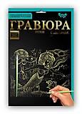 Голден гравюра с Русалочкой, ГР-А5-14з