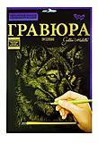 Golden гравюра «Волк», ГР-А4-02-08з, фото