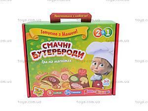 Готовим с Машей И Медведем «Вкусные бутерброды», VT3001-02